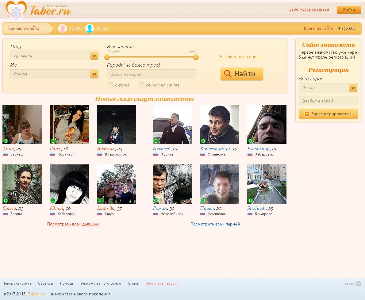 Сайт знакомства табр