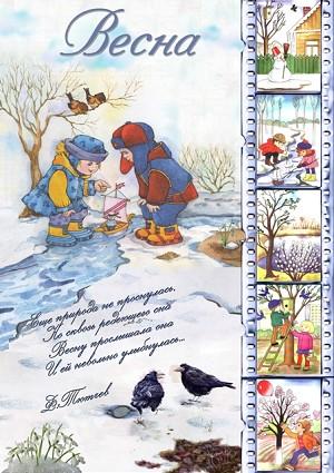 Журчат ручьи слепят лучи и тает лед и сердце тает ноты фото 169-928
