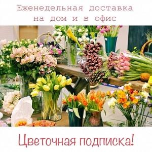 Цветы в воронеже дёшево