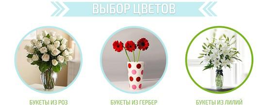 заказать доставку цветов в интернет-магазине