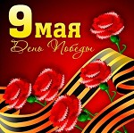 День Победы - праздник победы в Великой Отечественной войне 1941-1945 годов