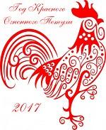 Год Петуха наступит 28 января 2017