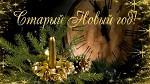 Старый Новый Год (14 января)